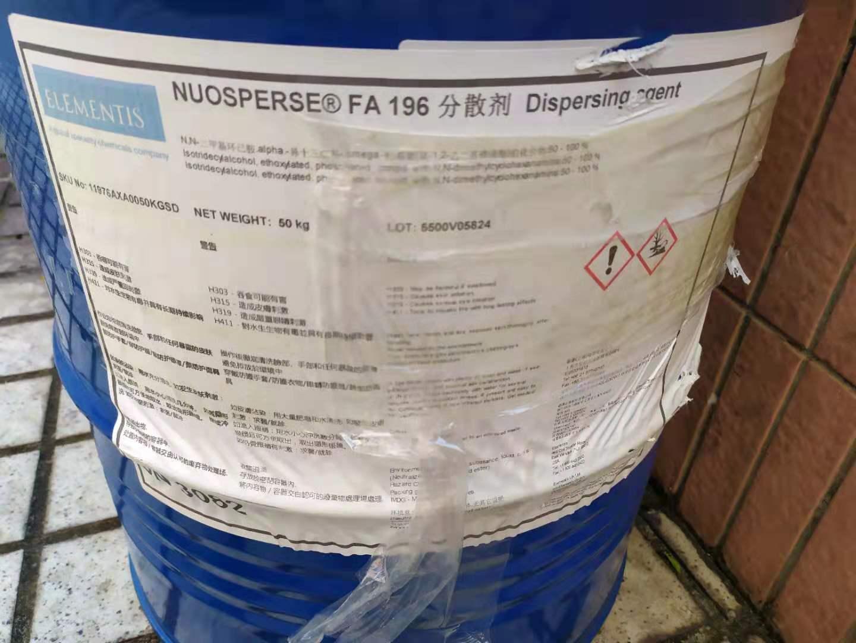 NUOSPERSE FA196 分散劑