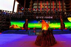 瀘州老窖晚會伏羲壁爐戶外篝火淋雨火盆火焰燈