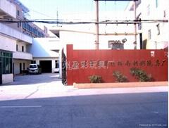 廣州市番禺區橋南利彩玩具廠