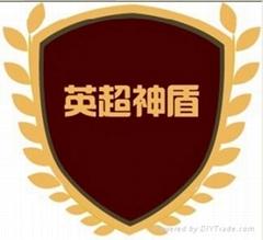 深圳市英超神盾科技有限公司