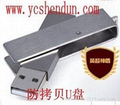 防拷贝U盘-U盘CDROM型