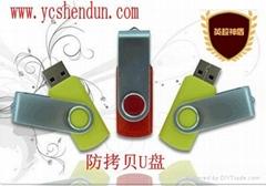 防複製U盤-U盤CDROM型