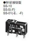 SS-5超小型基本開關