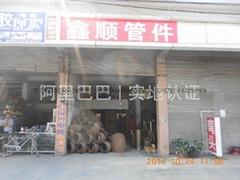 Guangzhou xin shun pipe fittings co., LTD