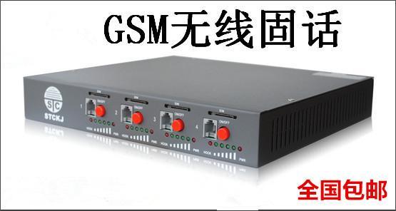 顺天昌4路插手机卡GSM无线固话 1