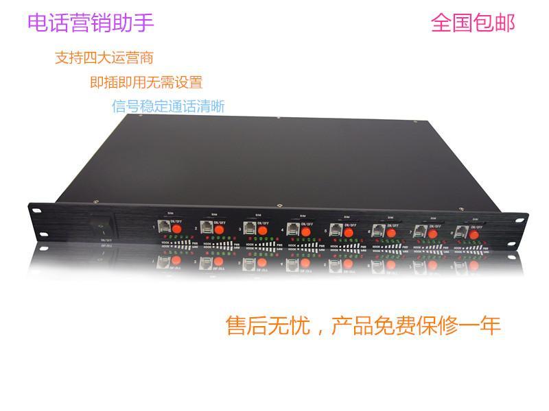 8路GSM無線固話1U結構四頻率無線固話 1