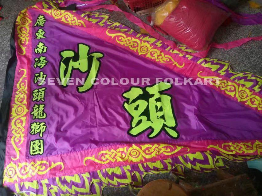 Flag for lion dance 1