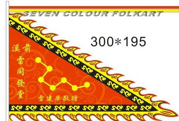 7 stars flags for lion dance team in different colors and sizes 2