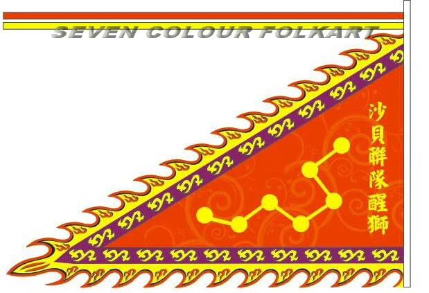 7 stars flags for lion dance team in different colors and sizes 7