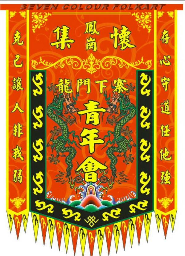Printed lion team banner 1