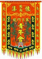 Printed lion team banner