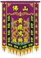 Printed lion team banner 2