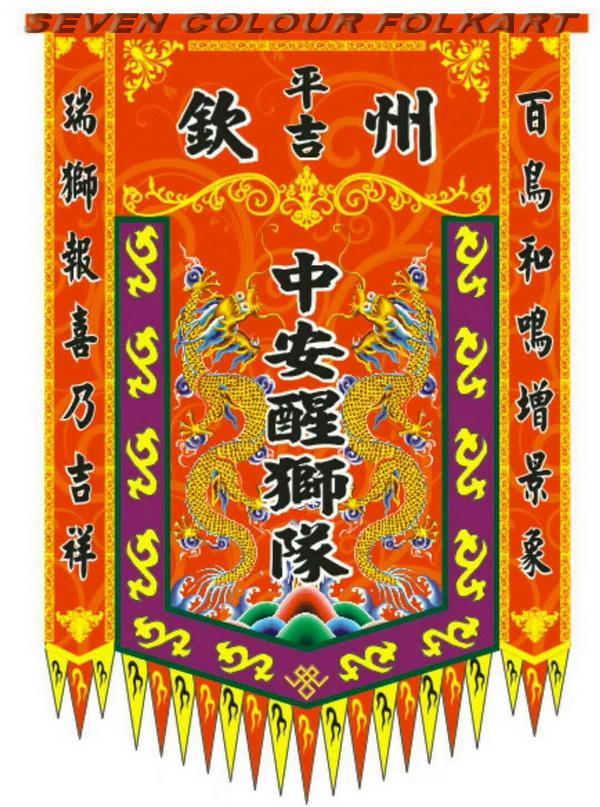 Printed lion team banner 3