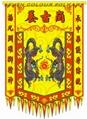 Printed lion team banner 9