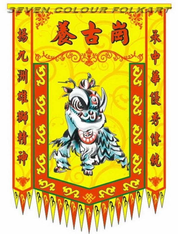 Printed lion team banner 10