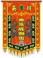 Printed lion team banner 11