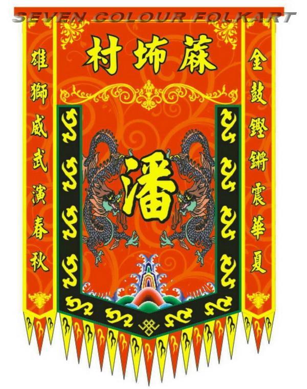 Printed lion team banner 14