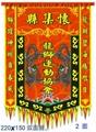 Printed lion team banner 16