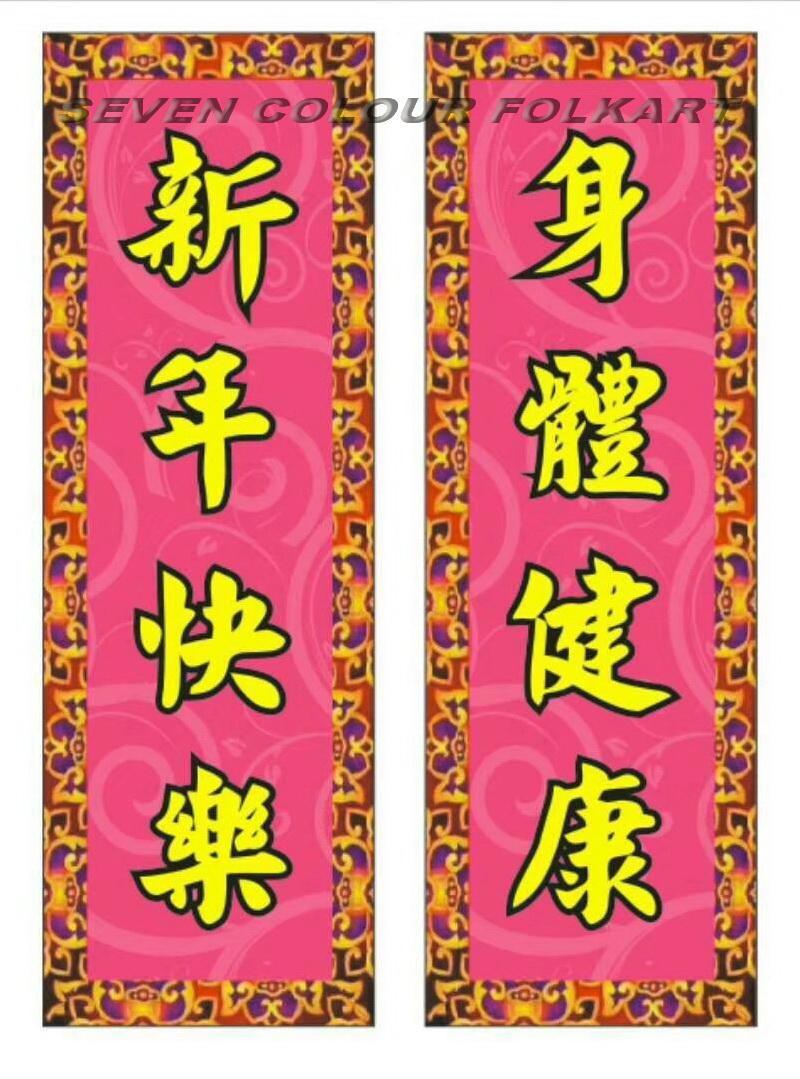 Printed scrolls 3