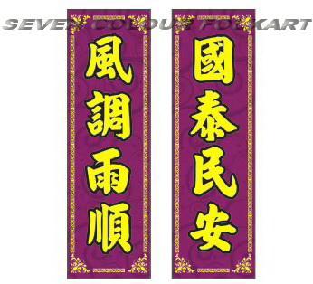 Printed scrolls 4
