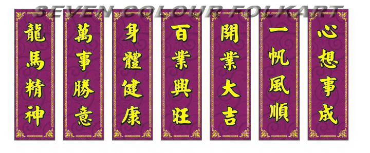 Printed scrolls 7