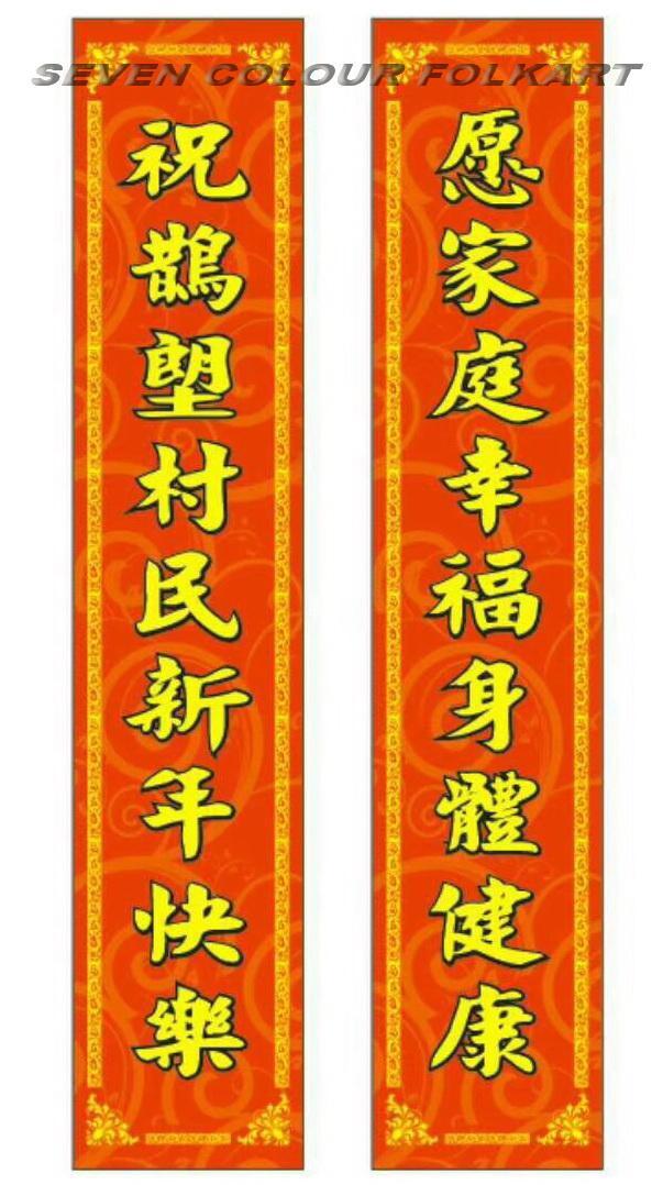 Printed scrolls 9