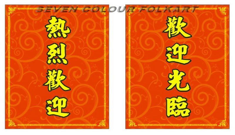 Printed scrolls 10