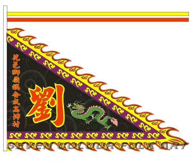 Beautiful flags for lion dance team 1
