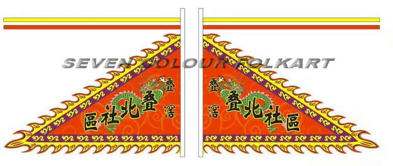 Beautiful flags for lion dance team 12