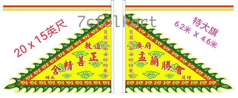 Flags and banners for lion dancing 7