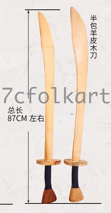 Kungfu weapons bamboo sabers 3