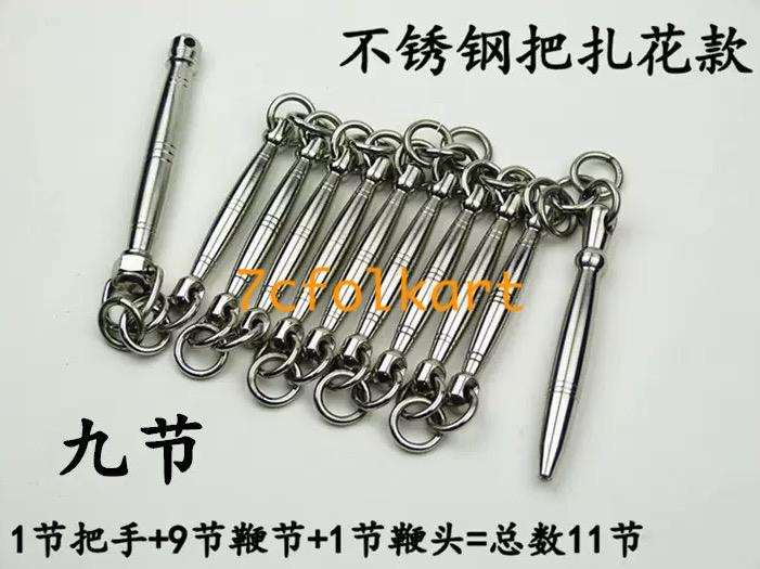 9 section whip chain 4