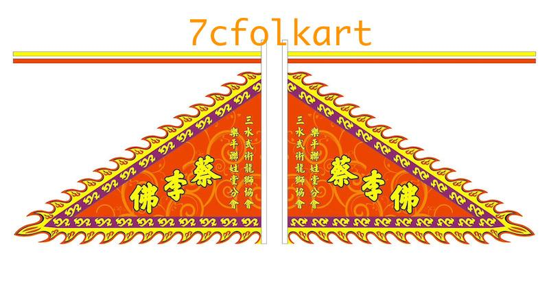 Beautiful printed triangle flag for lion dance 4