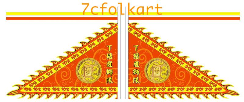 Beautiful printed triangular flag for lion dance 4