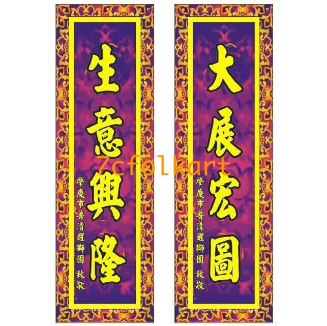 Digital printed flags for lion dance 1