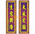 Digital printed flags for lion dance