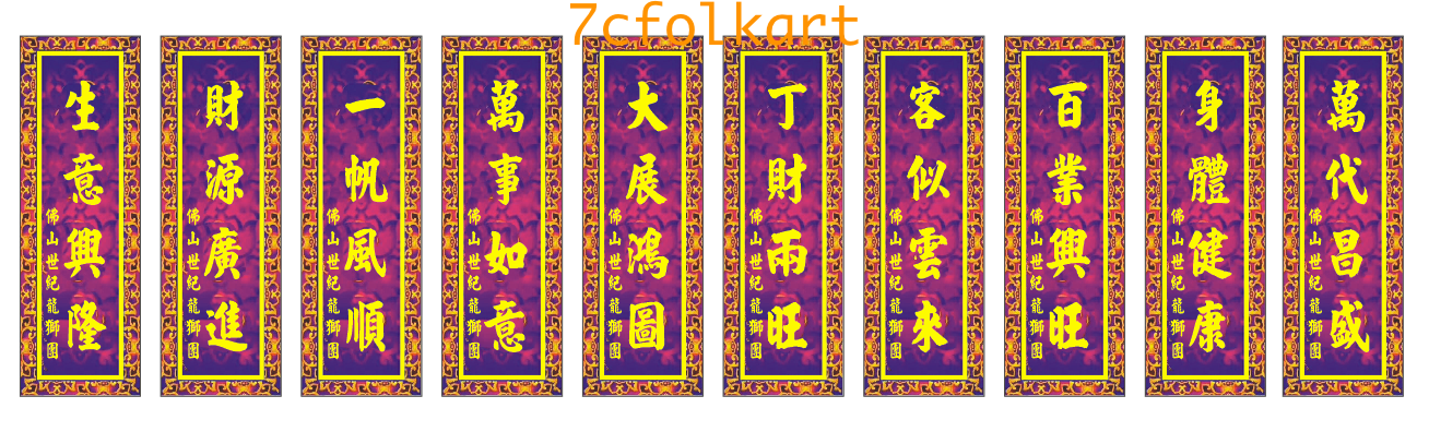 Digital printed flags for lion dance 2