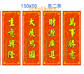 Scrolls for lion dancing events