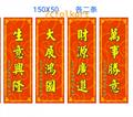 Printed scrolls for lion dance