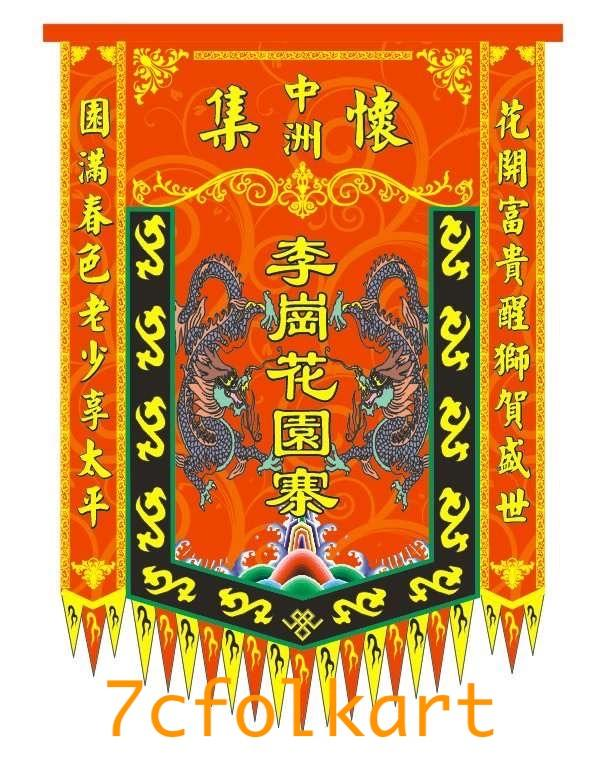 Flags and banners for lion dancing 1