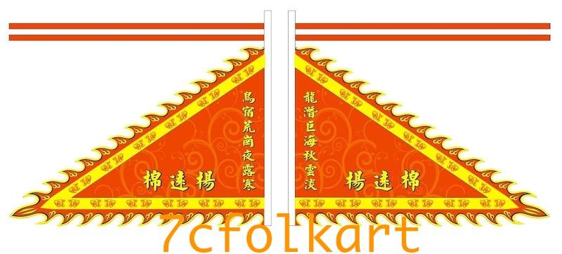 Flags and banners for lion dancing 9