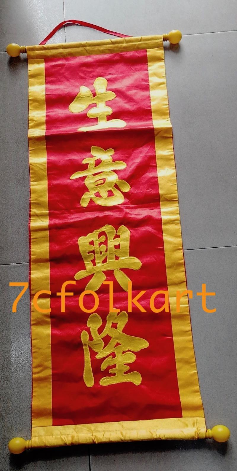 Sewed scroll for lion dancing 1