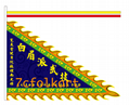 Beautiful printed triangle flag for lion dance
