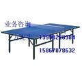宁海乒乓球桌