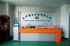 深圳市兴华激光科技设备有限公司