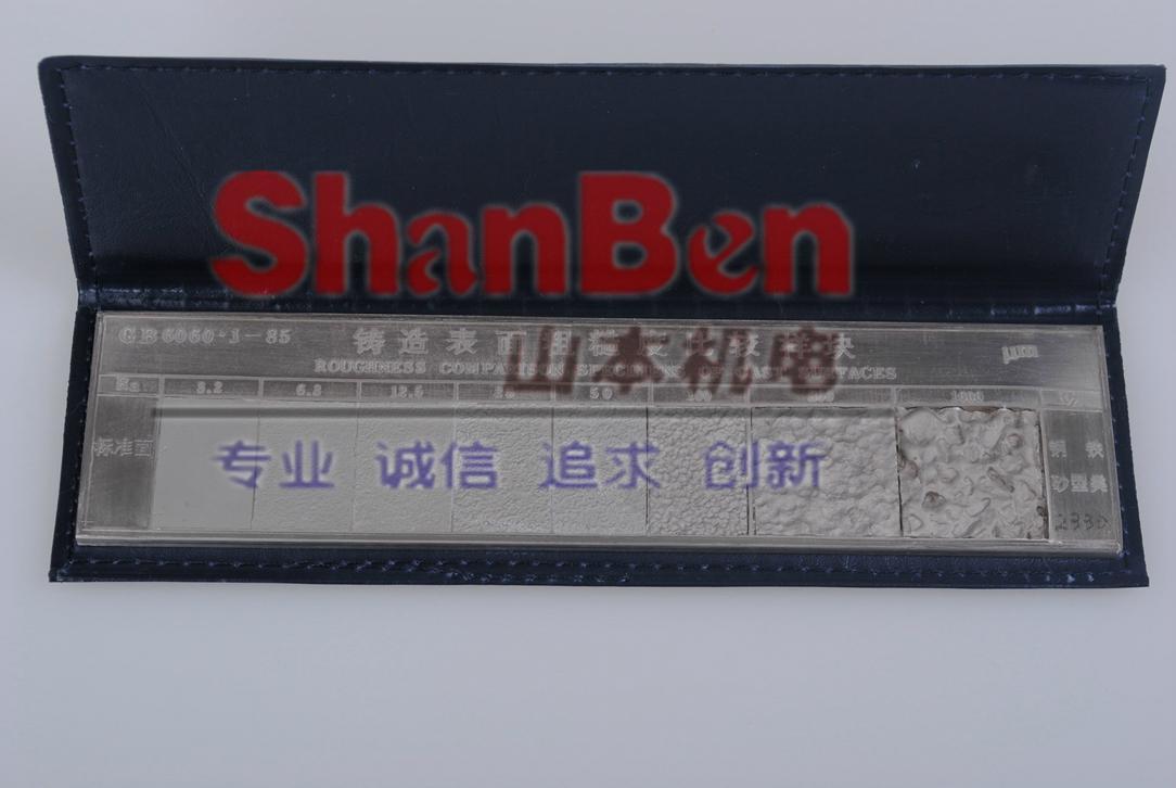 南京山本供應表面粗糙度比較樣塊,噴砂,鑄造等 3