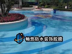 畅悠户外景观池防水装饰胶膜