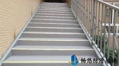 暢悠樓梯防滑地板