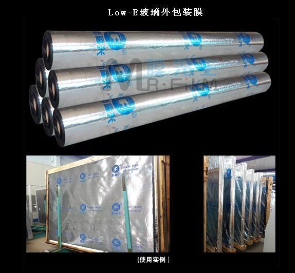 Low-E玻璃外包裝膜 1