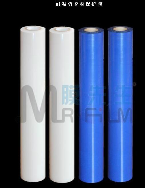 耐溫防脫膠保護膜 1